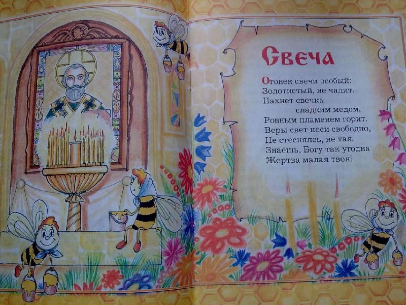 Иллюстрация 1 из 3 для Огонек свечи особый - Елена Богушева | Лабиринт - книги. Источник: Honny