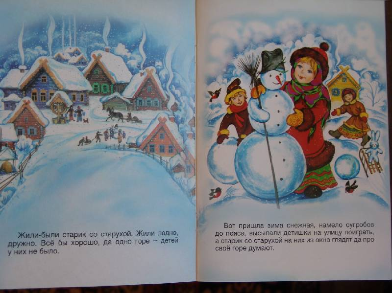 Иллюстрация 1 из 4 для Снегурочка | Лабиринт - книги. Источник: Лаванда