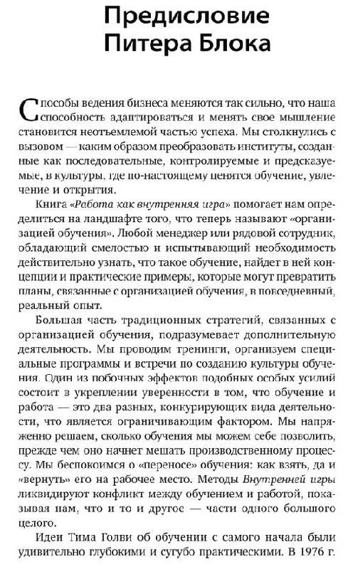 Тимоти Голви Максимальная Самореализация. Работа Как Внутренняя Игра