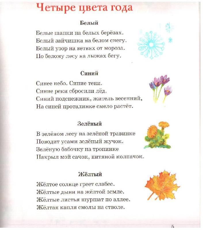 Стих о всех временах года