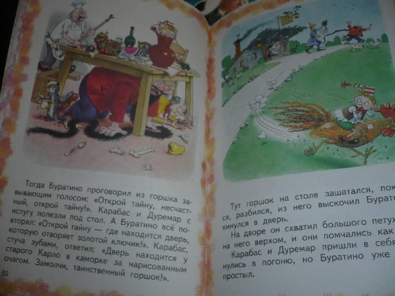 Иллюстрация 1 из 10 для Приключения Буратино - Алексей Толстой | Лабиринт - книги. Источник: Домбиблиотека