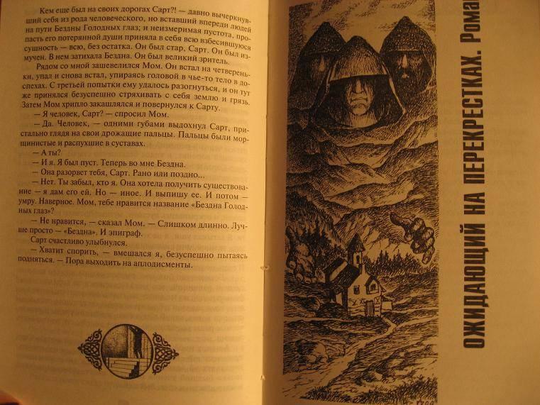 Иллюстрация 1 из 3 для Восставшие из рая: Бездна голодных глаз. Том 2 - Генри Олди   Лабиринт - книги. Источник: Krofa