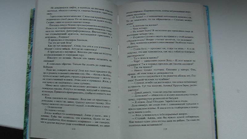 Иллюстрация 1 из 3 для Скалолазка: Фантастический роман - Олег Синицын | Лабиринт - книги. Источник: Fafnir:)))
