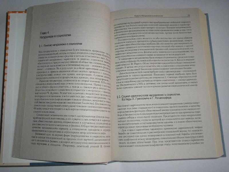 Иллюстрация 1 из 3 для История социологии - Гарольд Зборовский | Лабиринт - книги. Источник: Galina