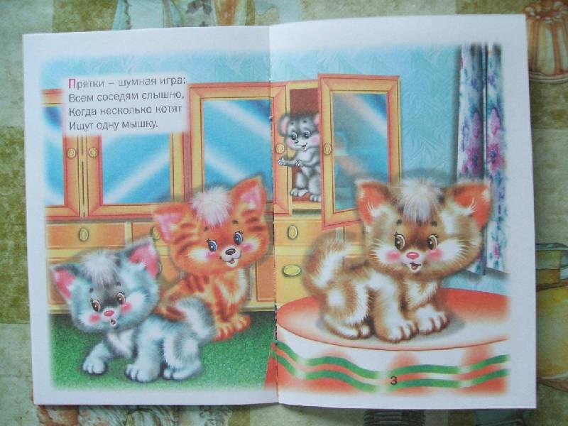 Иллюстрация 1 из 11 для Искалочки - Татьяна Комзалова | Лабиринт - книги. Источник: ashatan