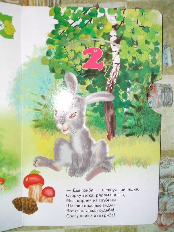 Иллюстрация 1 из 3 для Научи меня: Считалочка от 1 до 10 | Лабиринт - книги. Источник: ashatan