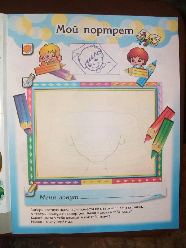 Иллюстрация 1 из 3 для Это - Я!   Лабиринт - книги. Источник: ashatan