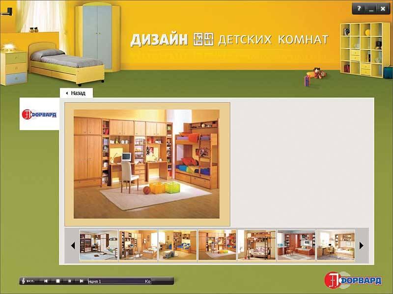 Иллюстрация 1 из 4 для Дизайн детских комнат (CDpc) | Лабиринт - софт. Источник: Юлия7