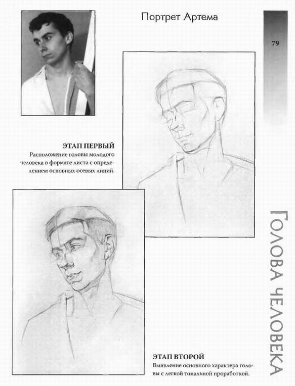 рисунок книги карандашом: