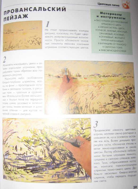 Иллюстрация 1 из 3 для Рисование. Самоучитель шаг за шагом - Анджела Гэр   Лабиринт - книги. Источник: Спанч Боб
