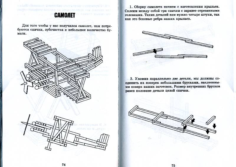 Как сделать машину из спичек своими руками схема