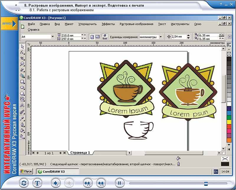 Как из картинки сделать вектор в кореле