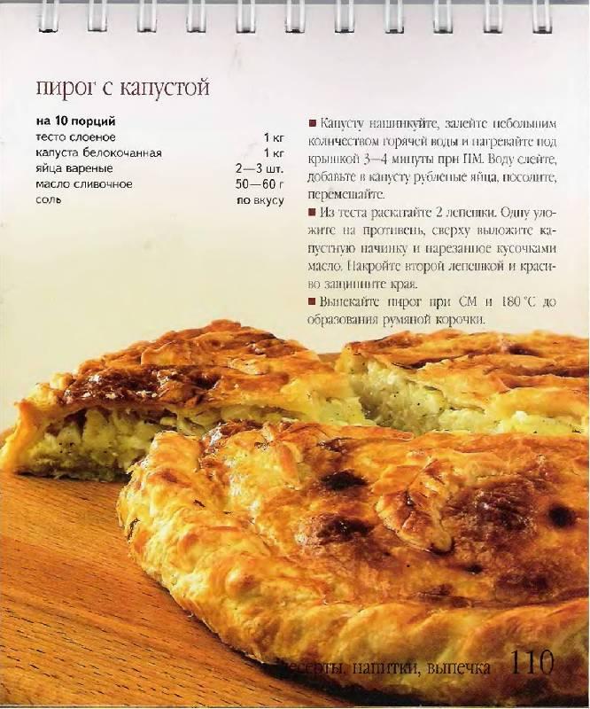 Слоеное тесто с капустой рецепт с фото