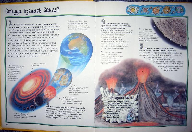 Иллюстрация 1 из 3 для Наука - Клэр Оливер | Лабиринт - книги. Источник: Tati08