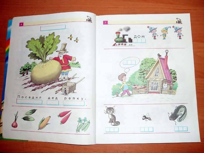 Иллюстрация 1 из 6 для Букварь: Учебник для 1 класса 4-летней начальной школы - А. Штец | Лабиринт - книги. Источник: Galia