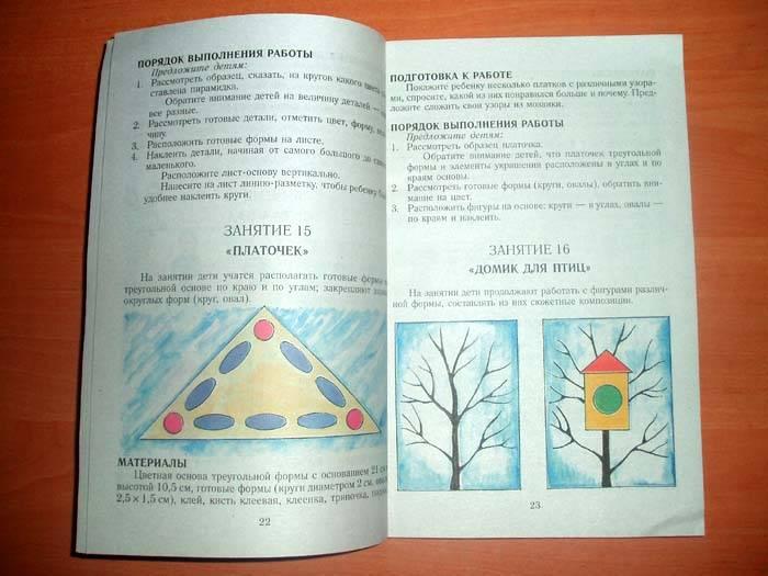 Иллюстрация 6 из 11 для Аппликация в детском саду - Малышева, Ермолаева | Лабиринт - книги. Источник: Galia