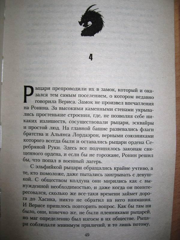 Иллюстрация 1 из 6 для Месть орков - Ричард Кнаак | Лабиринт - книги. Источник: -=  Елена =-