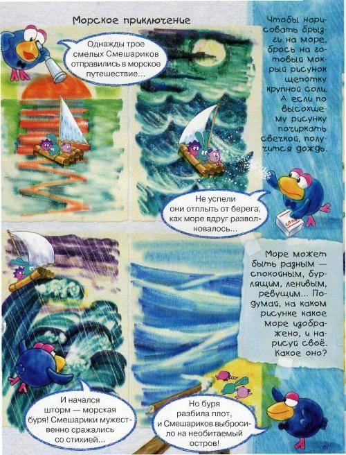 Иллюстрация 6 из 25 для книги нарисуй