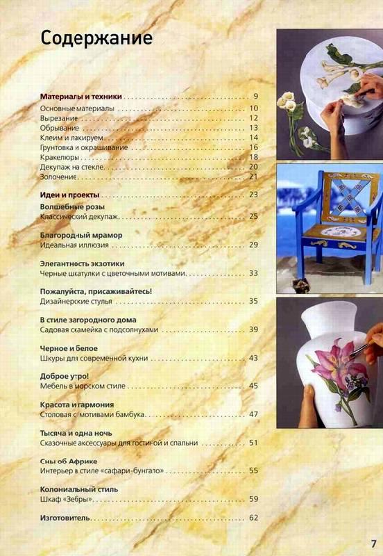 Иллюстрация 1 из 11 для Декупаж: Украшение мебели и предметов интерьера - Дольд, Рюкель | Лабиринт - книги. Источник: Panterra
