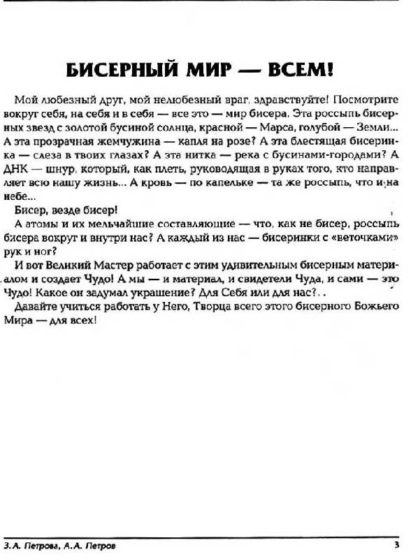 10. 11.  13. книги Эксклюзивная бижутерия из бисера - Зинаида Петрова. из 13 для.  Источник. следующая.