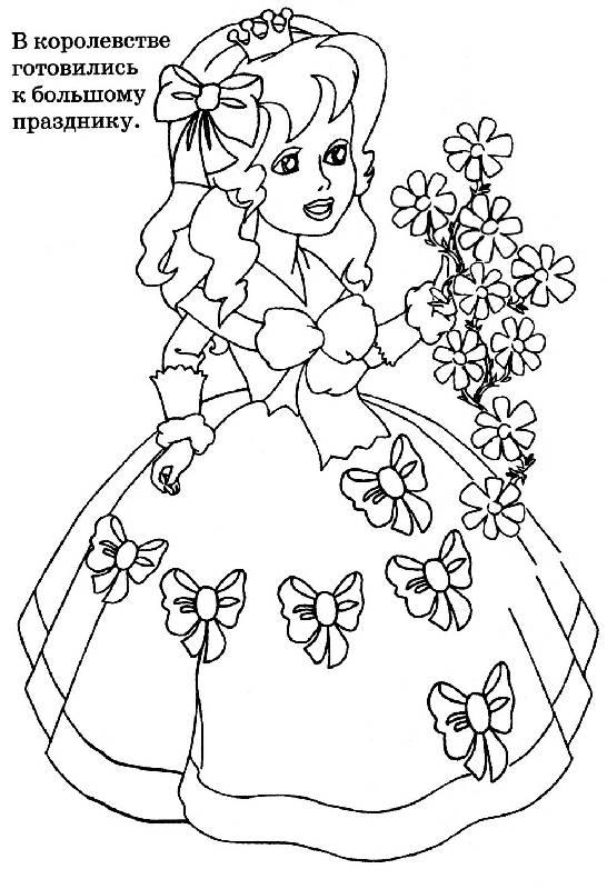 Раскраска принц принцесса