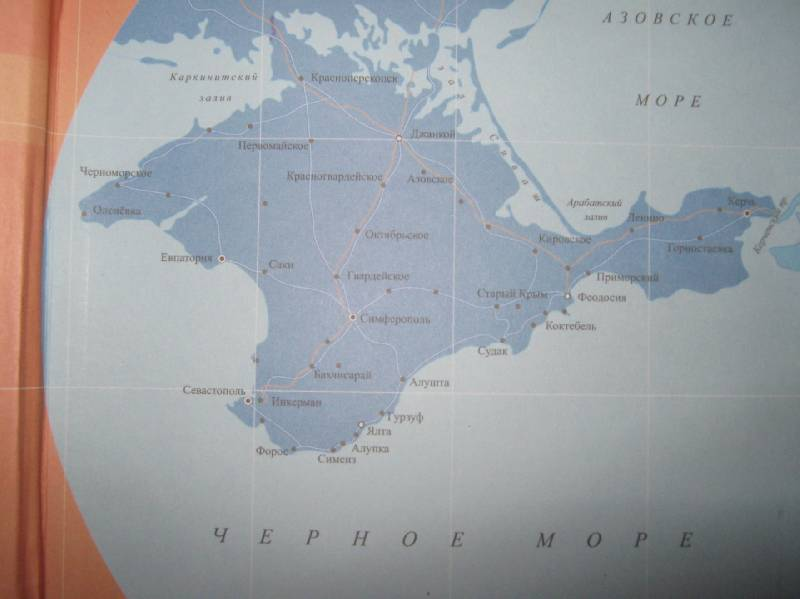 Иллюстрация 1 из 5 для Фотодневник: Крым/72 фото | Лабиринт - сувениры. Источник: Спанч Боб