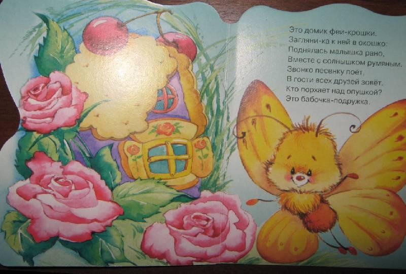 Иллюстрация 1 из 3 для Маленькая фея и её друзья | Лабиринт - книги. Источник: Спанч Боб