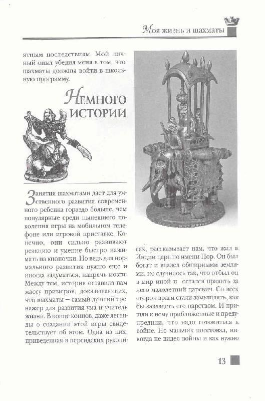 Иллюстрация 1 из 5 для История в шахматах - Николай Тимощук | Лабиринт - книги. Источник: Бетельгейзе