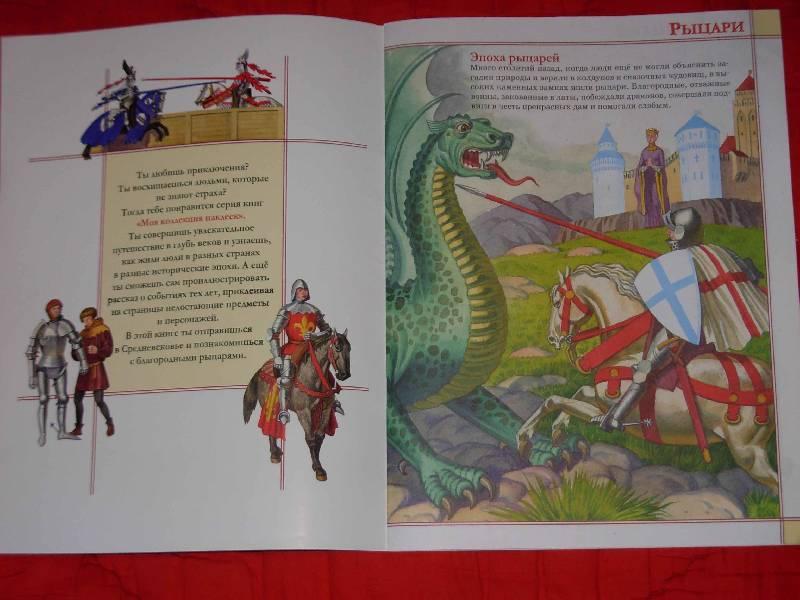 Иллюстрация 1 из 6 для Рыцари. Моя коллекция наклеек - Е. Шарикова | Лабиринт - книги. Источник: ---Марго----