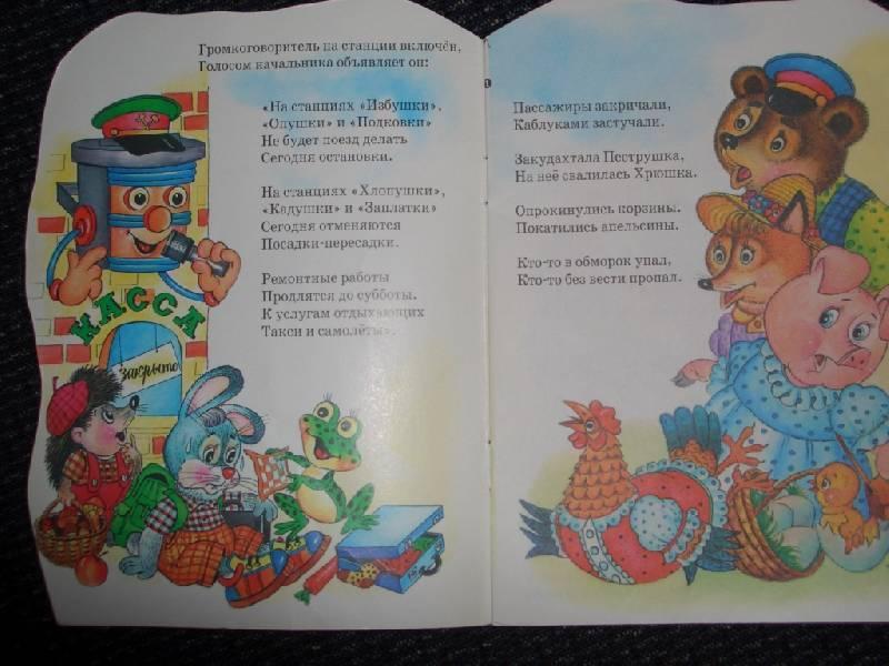 Иллюстрация 1 из 3 для Кошка в лукошке - Владимир Степанов | Лабиринт - книги. Источник: sher