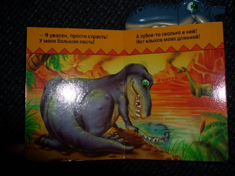 Иллюстрация 1 из 3 для Динозаврик Рома | Лабиринт - книги. Источник: sher