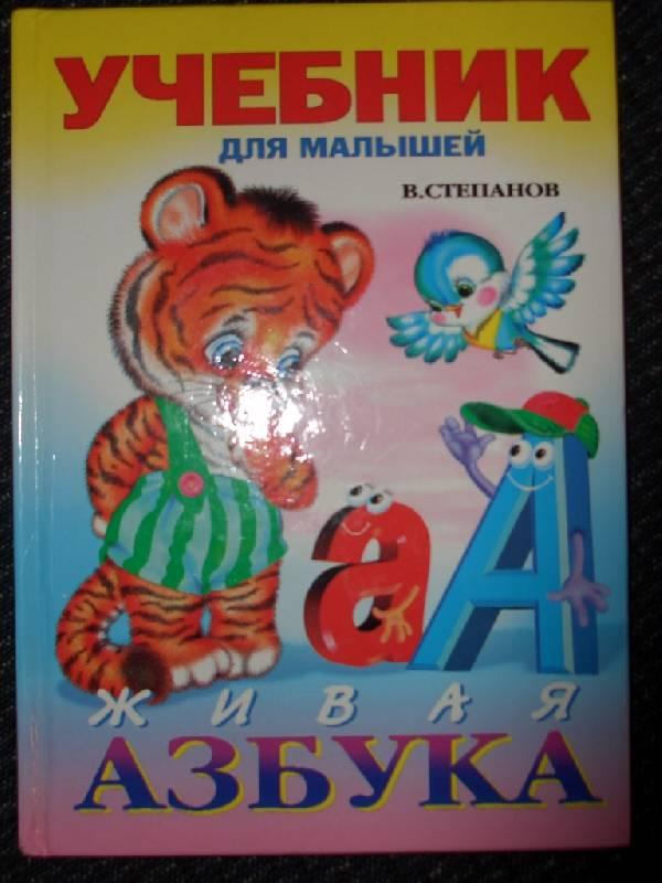 Иллюстрация 1 из 11 для Живая Азбука - Владимир Степанов | Лабиринт - книги. Источник: sher