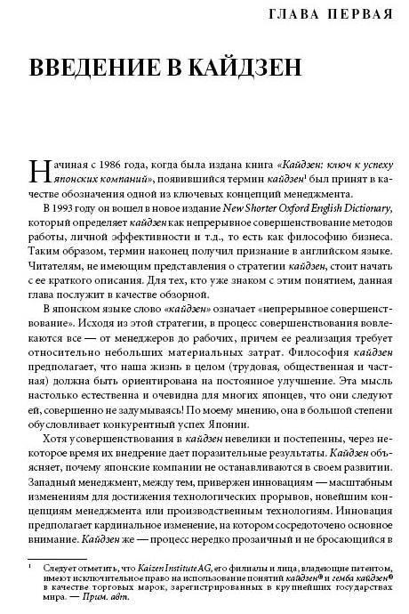 Иллюстрация 1 из 13 для Гемба кайдзен: Путь к снижению затрат и повышению качества - Имаи Масааки | Лабиринт - книги. Источник: Joker