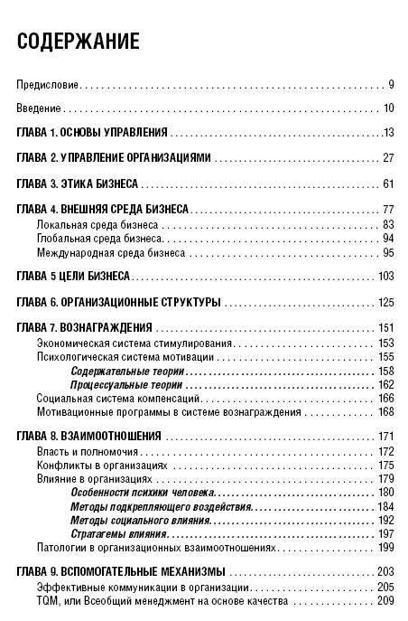Иллюстрация 1 из 3 для Общий менеджмент: Концепции и комментарии: Учебник - Дятлов, Плотников, Мутовин | Лабиринт - книги. Источник: Joker