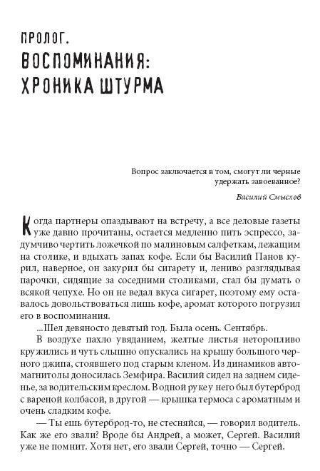 Иллюстрация 1 из 3 для Захват. Корпоративные шахматы: игра на выживание - Генкин, Молотников | Лабиринт - книги. Источник: Joker