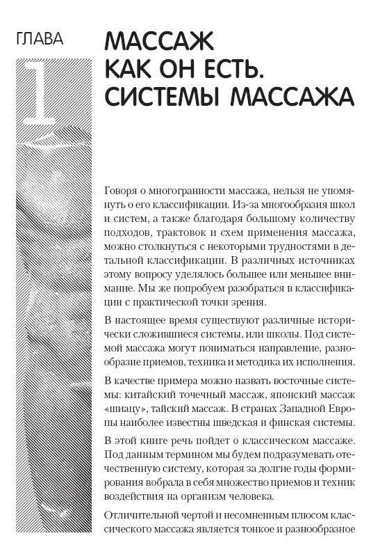 Иллюстрация 1 из 3 для Классический лечебный массаж. Самоучитель (+DVD) - Михаил Клебанович | Лабиринт - книги. Источник: Joker