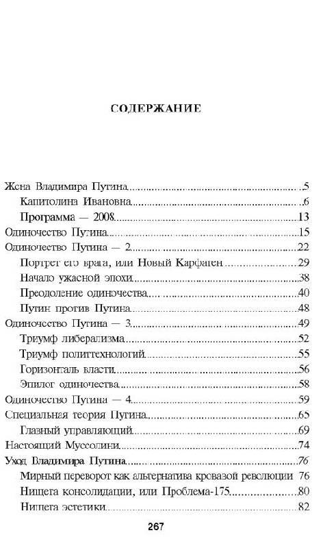 Иллюстрация 1 из 10 для Империя Владимира Путина - Станислав Белковский | Лабиринт - книги. Источник: Joker