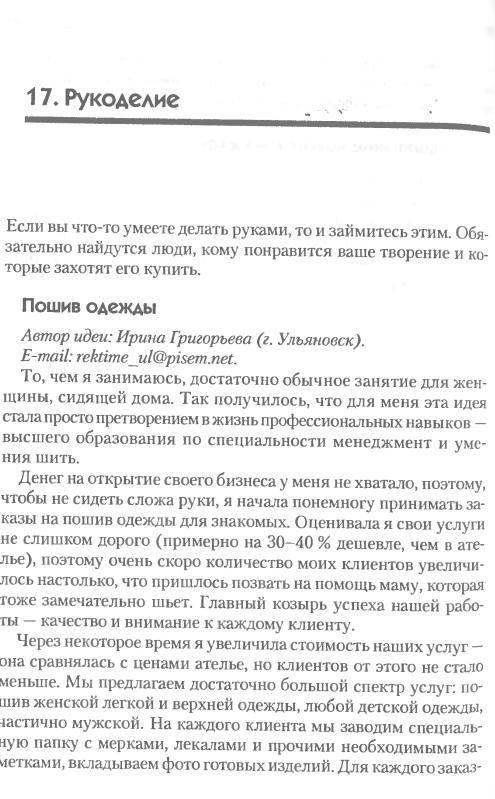 Иллюстрация 1 из 18 для 500 идей домашнего бизнеса - Нелли Федосенко | Лабиринт - книги. Источник: Joker