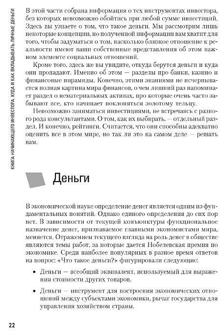 Иллюстрация 1 из 16 для Книга начинающего инвестора. Куда и как вкладывать личные деньги - Антон Монин | Лабиринт - книги. Источник: Joker