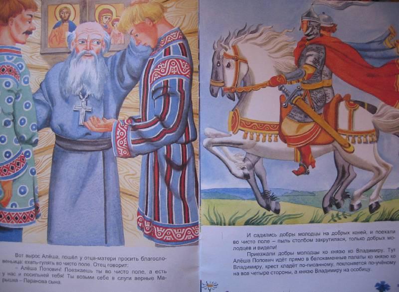 Иллюстрация 1 из 2 для Алеша Попович   Лабиринт - книги. Источник: Е.  Анна В.