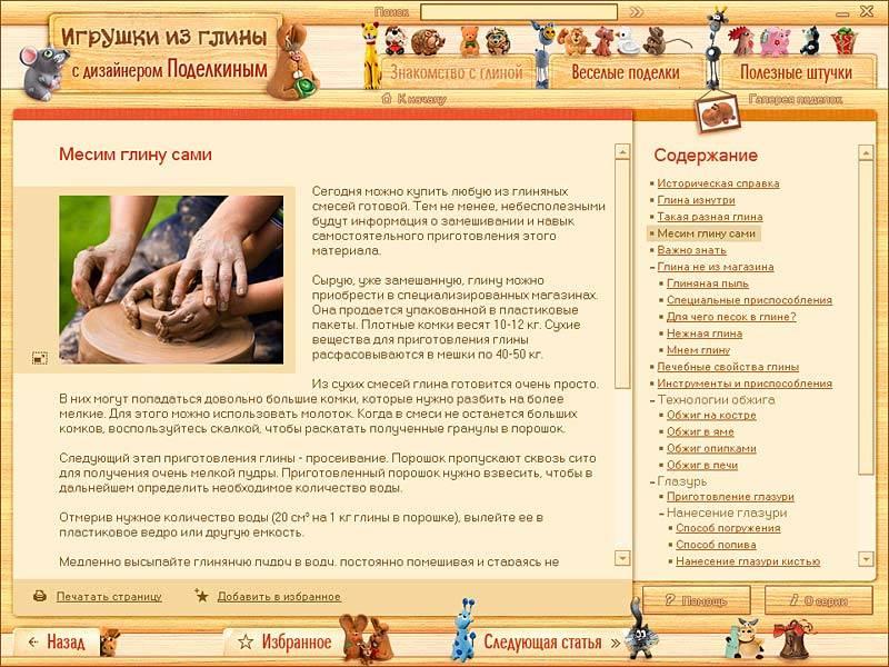 Иллюстрация 1 из 9 для CDpc Игрушки из глины с дизайнером Поделкиным | Лабиринт - софт. Источник: С  М В