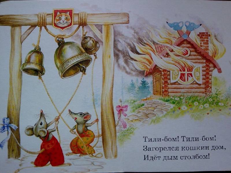 Иллюстрация 1 из 2 для Кошкин дом | Лабиринт - книги. Источник: Honny