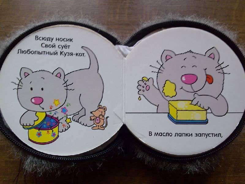 Иллюстрация 1 из 8 для Как кот Кузя искал подарки. Ручные книжки | Лабиринт - книги. Источник: Honny