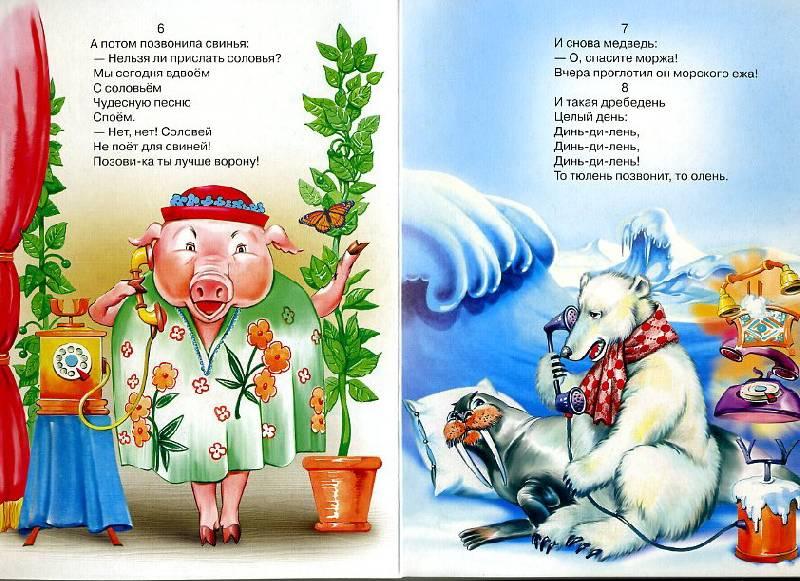 Сказки читать онлайн бесплатно с картинками для детей 67