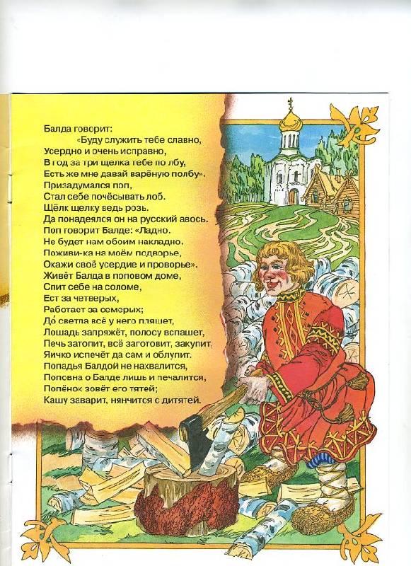 Иллюстрация 1 из 2 для Сказка о попе и работнике его Балде - Александр Пушкин | Лабиринт - книги. Источник: Machaon