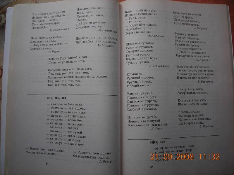 уникальное руководство по развитию речи анна герасимова - фото 6