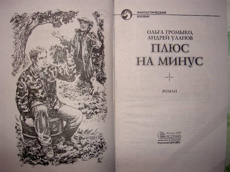 Иллюстрация 1 из 13 для Плюс на минус - Громыко, Уланов | Лабиринт - книги. Источник: Умарова  Снежана