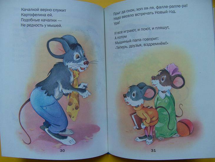 Иллюстрация 1 из 5 для Собачья грамота | Лабиринт - книги. Источник: мама малыша