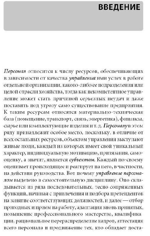 Иллюстрация 1 из 4 для Управленческое общение: все так просто, все так сложно. Ситуации, проблемы, рекомендации - Эдгар Линчевский | Лабиринт - книги. Источник: vybegasha
