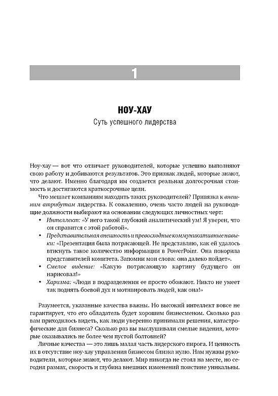 Иллюстрация 1 из 4 для Ноу-хау: 8 навыков, которыми вам необходимо обладать, чтобы добиваться результатов в бизнесе - Рэм Чаран | Лабиринт - книги. Источник: vybegasha